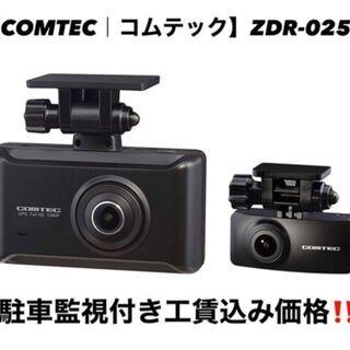 ドライブレコーダー【COMTEC】ZDR-025 駐車監視…