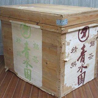 【ネット決済・配送可】【中古】ss1668 茶箱 大型 木箱 収...
