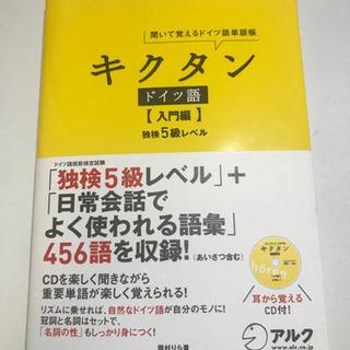 【ネット決済・配送可】【送料無料】キクタン ドイツ語 独検5級レベル