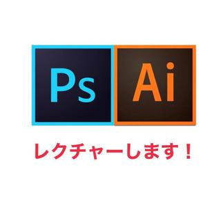 【1時間3000円〜】Adobeソフトレクチャーします!!