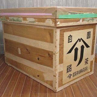 【ネット決済・配送可】【中古】ss1674 茶箱 大型 木箱 収...