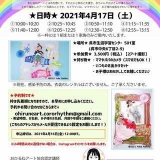 【中止】おひるねアート撮影会in呉市生涯学習センター