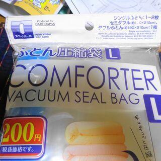 【新古品】ふとん圧縮袋L - 生活雑貨