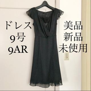 【ネット決済・配送】新品未使用 9AR 黒 フォーマルドレ…