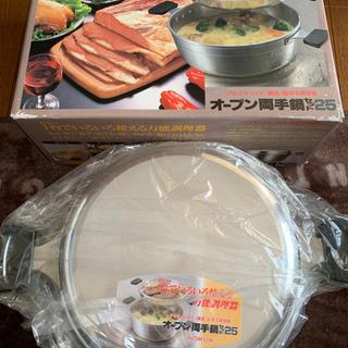 【新品未使用】北陸アルミニウム(両手鍋)
