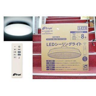 〇 新品【オーム電機 LEDシーリングライト 8畳用】調光式 昼...