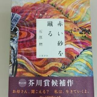 【ネット決済・配送可】赤い砂を蹴る    石原燃
