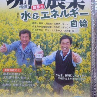【現代農業】2011年7月号『農家の痛快!水&エネルギー自給』 ❀❀