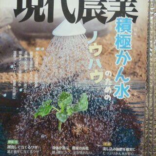 【現代農業】2014年7月号『積極かん水のためのノウハウ』 ❀❀