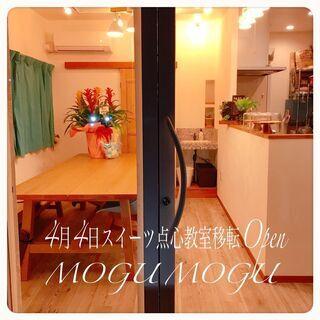 【7月~予約受付中!!】スイーツ&点心教室【MOGUMOGU】O...