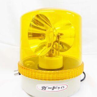 【恵庭】ガードライト G.H110型 回転灯 警告灯 黄色 イエ...