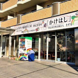 【日勤のみ!日・祝固定休み(完全週休二日制)!入社祝金5万支給!...