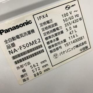【10%OFFセール!】 Panasonic NA-F50ME2 2015年製 5kg 洗濯機 - 売ります・あげます