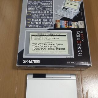 電子辞書 セイコーSR-M7000(コンパクトな英語系充実モデル)