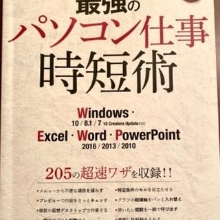 最強のパソコン仕事時短術205*格安*美品*Windows*Ex...