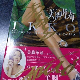 サイン付 美脚革命 : 美のカリスマIkkoのミラクル・ビューティー
