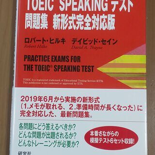 研究社 TOEIC SPEAKINGテスト 問題集 新形式…