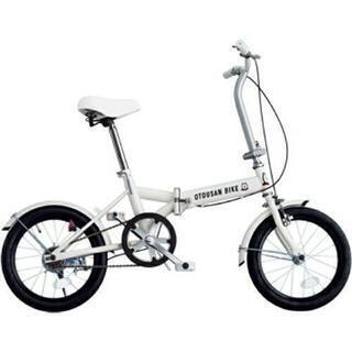 Softbank【お父さん自転車】折りたたみ自転車