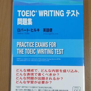研究社 TOEIC WRITINGテスト 問題集