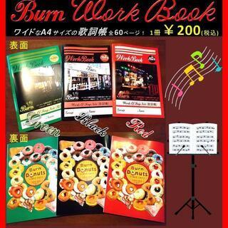 新商品 歌詞帳! 『Burn☆WorK☆Book』 販売開始!