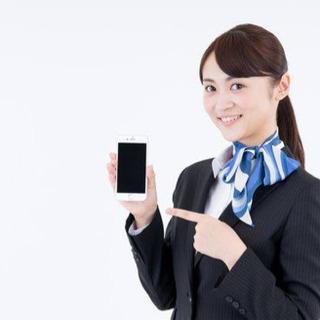 最大月給220.000円以上⁉️🔥 大手携帯会社事務局員のお仕事...