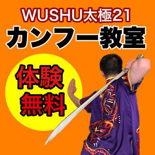 【土曜カンフー三ノ宮教室 】WUSHU太極21