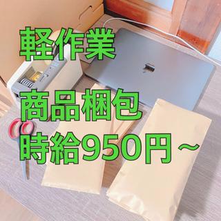 広島市東区 梱包作業のスタッフ募集‼︎ パート バイト 軽作業
