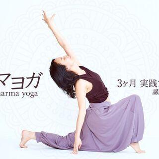 【10/28~】「マルマヨガ」3ヶ月集中 実践プログラム[オンラ...