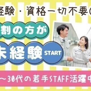 【週払い可】未経験大歓迎!月収32万円以上稼げる♪即入寮O…