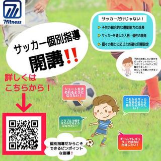 【神奈川県・川崎市】サッカー個人レッスン⚽️ - 教室・スクール