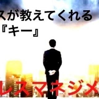 ストレスマネジメント〜in京都PITATA〜