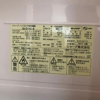 【ネット決済】シャープの2ドア冷蔵庫です、