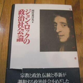 値下げ ジョン ロック の政治社会論 岡村東洋光著 ナカニシヤ出版