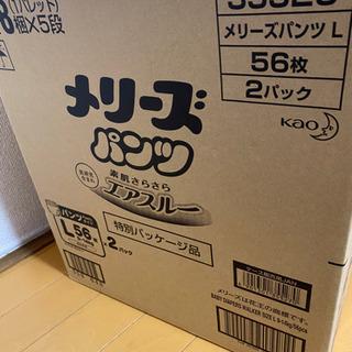 【ネット決済】【新品未開封】メリーズおむつLサイズ112枚