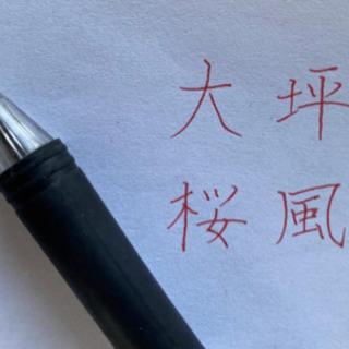 ママのためのボールペン字講座〜子供の名前をきれいに書こう!〜