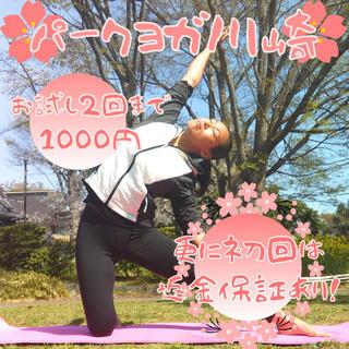 【パークヨガ川崎】夢見ヶ崎動物公園にて、4/10、4/11土日開催。