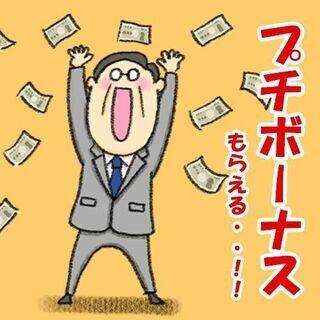 茨城/坂東市 本気で稼ぎたい方のための求人、用意しました!…