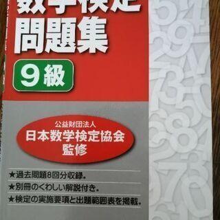 数学検定問題集 各1冊300円