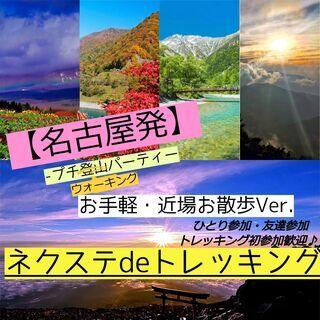 5/16(日)【ウォーキング・毎月開催・名古屋発】 近場の自然を...
