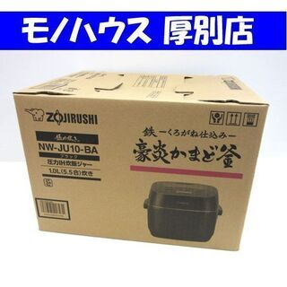 新品・未使用 象印 炊飯器 5.5合 NW-JU10-BA 圧力...