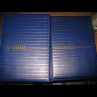 21世紀世界百科カロラマ 全11巻