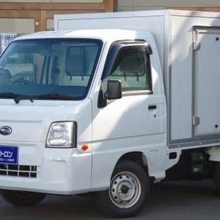 スバル サンバートラック 冷蔵・冷凍車【ー7℃】