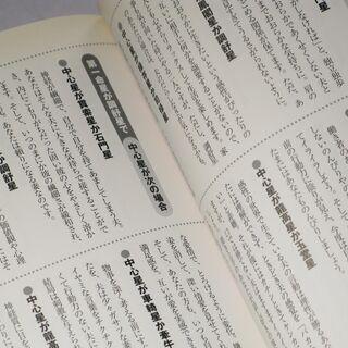 ③前田晃志・他著 算命占星術の本を売ります 251P+暦 200...