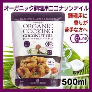 オーガニック 調理用 無臭 ココナッツオイル 500ml