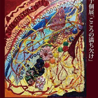 矢田明子個展「こころの満ち欠け」」