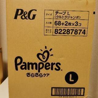 パンパース Lサイズ テープ210枚①