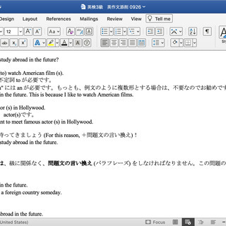 英検1-3級/IELTS 4技能指導 Skypeレッスン[90分2900円] - 大阪市