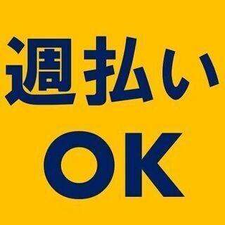【短期!!】16時~23時《週払い可》工場内製茶補助