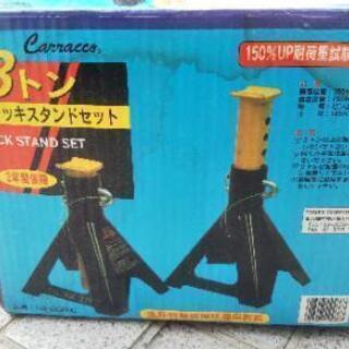 【受け渡し決定】ジャッキスタンド ウマ 3t 2個 セット