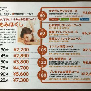 ☆リラクゼーションサロン☆【もみかる心斎橋店】